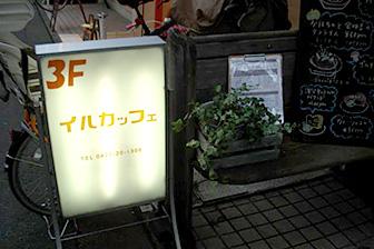 ilcafe_f.jpg