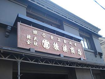 tsukamosho_f.jpg